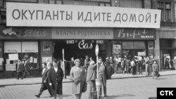Плакат російською мовою «Окупанти, йдіть додому!» на вулиці чеського міста Плзень у день вторгнення в Чехословаччину військ країн Варшавського договору, 21 серпня 1968 року