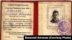 Наградное удостоверение Виктора Авченко