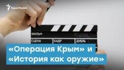 Операция Крым и История как оружие | Крымский вечер