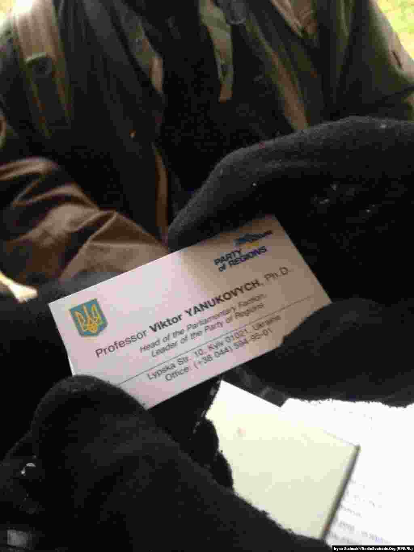 Візитка Януковича