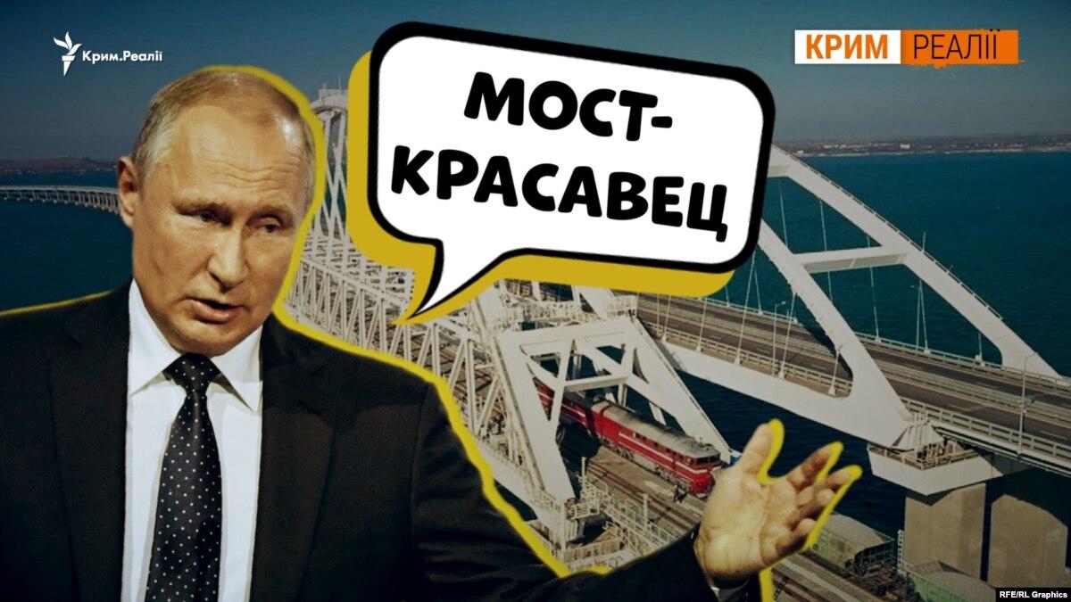Россия радуется железной дороги, а мир и Украина – осуждают