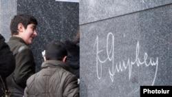 Армения - Дети возле мемориального комплекса Егише Чаренца, Ереван