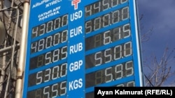 Табло с курсом покупки и продажи валют в полдень в понедельник. Алматы, 16 марта 2020 года.