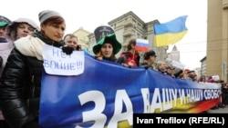 Антивоенный марш в Москве 15 марта 2014 года