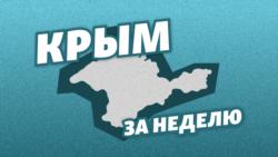 Выдворение россиян из Крыма | Крым за неделю с Еленой Ремовской