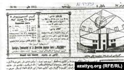 """Один из номеров газеты """"Қазақ"""", 1915 год."""
