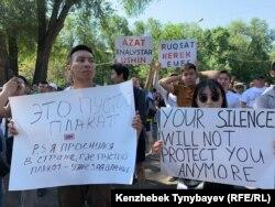 Алматыдағы рұқсат етілген митингіде плакат ұстап түрған жастар. 30 маусым 2019 жыл.