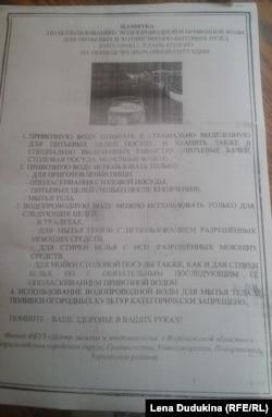 Памятка в Елань-Колено об опасности водопроводной воды, Воронежская область