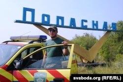 «Зорка» каля ўезду ў Папасную, і кіроўца ПДМШ Ігар Буйвал