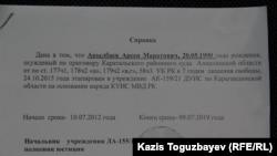 Түрме бастығы Абылғазы Идилов қол қойған анықтама.