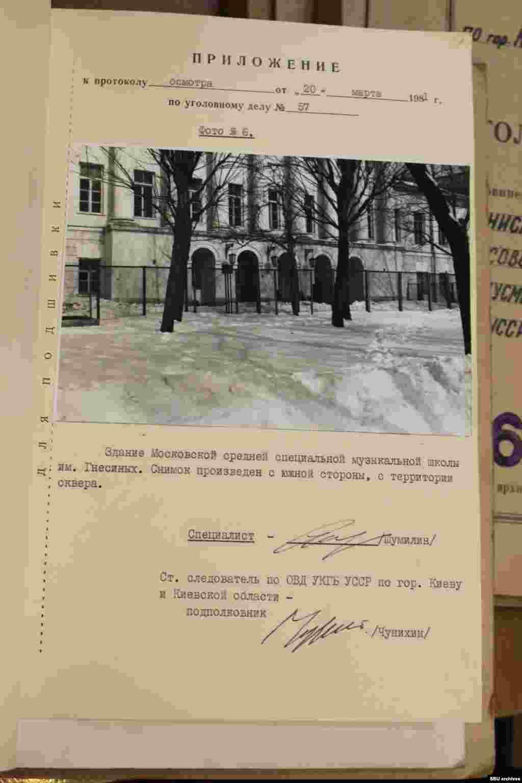 Фото московського універмагу і околиць, де проходили зустрічі Пушкаря і корейців. З кримінальної справи