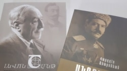 Կայացավ «Անդրանիկ. Մարդը և ռազմիկը» ու Լևոն Շանթ. Մարդը և գործը» գրքերի շնորհանդեսը