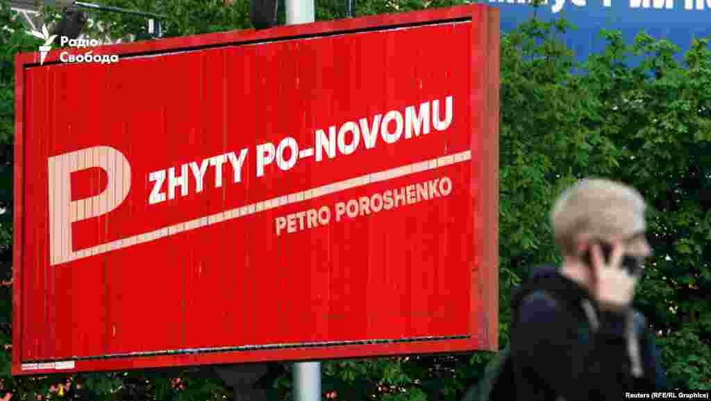 Понравился бы такой билборд Петру Порошенко, который свободно владеет английским?