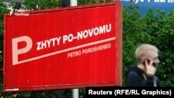 Чи сподобався би такий білборд Петру Порошенку, який вільно володіє англійською?