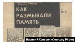 """Статья В. Крюкова в газете """"Молодой ленинец"""". 1989 г."""