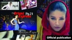 تصویری از شبنم مولوی (سمت راست) در مجله «افاساچن»