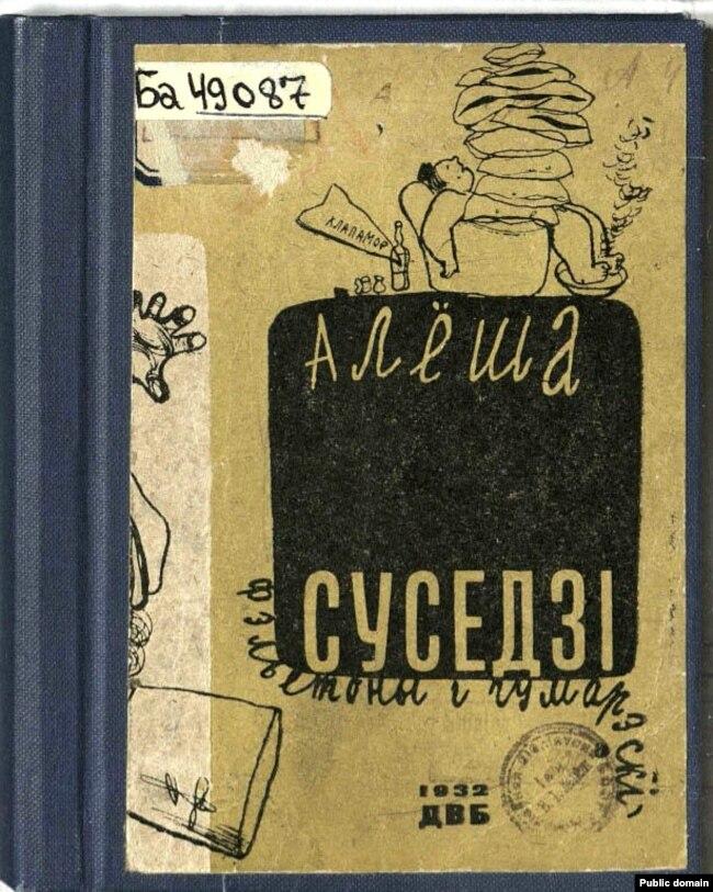Вокладка зборніка фэльетонаў «Суседзі». 1932 год