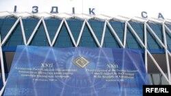 Вывеска о проведении Совета иностранных инвесторов. Дворец независимости, Астана, 4 декабря 2009 года.