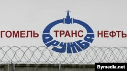 «Гомельтранснефть» открыла вентиль после вчерашнего телефонного разговора президентов России и Белоруссии