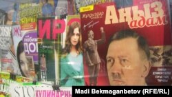 Номер журнала «Аныз адам» о Гитлере в витрине газетного киоска. Алматы, 18 апреля 2014 года.