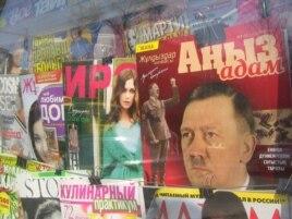 На газетном прилавке номер журнала «Жулдыздар отбасы. Аныз адам» с серией материалов о нацистском лидере Адольфе Гитлере. Алматы, 18 апреля 2014 года.