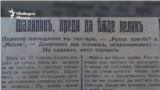 Svobodna Rech Newspaper, 6.05.1927