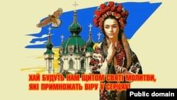 """""""Пусть будут нам святым щитом молитвы, которые приумножат веру в сердцах"""". Плакат Юрия Неросика"""