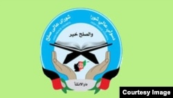 د افغانستان د سولې شورا لوحه