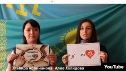 Девушки показывают надпись с призывом не закрывать телеканал ATR на крымско-татарском языке.