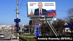 Предвыборная агитация в Симферополе. Февраль 2018 года.