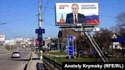 Симферополь, предвыборная агитационная реклама