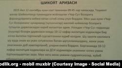 Жалоба Севары Султановой в высшестоящие органы Узбекистана.