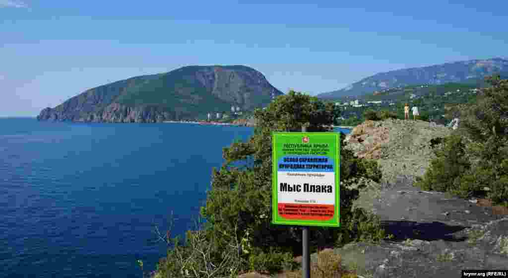 С вершины мыса хорошо видно пляжи Партенита и гору Аю-Даг