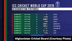 تقسیم اوقات مسابقات تیم ملی کریکت افغانستان در جام جهانی 2019