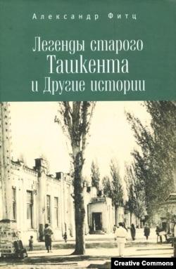 Книга Александра Фитца, 2015