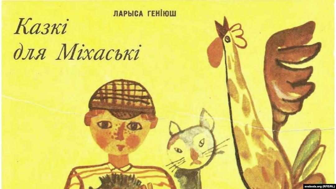 Ларыса Геніюш. «Казкі для Міхаські». 1972 год