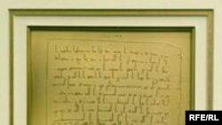 Алтындалған Құран кітабының алғашқы беті