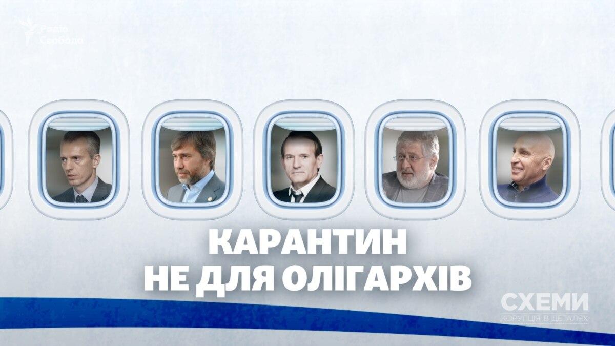 Карантин не для олигархов. Как Медведчуку, Коломойскому, Хорошковскому «открывали небо» («СХЕМЫ» №264)