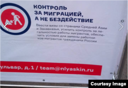 Россияда номзодларнинг сайловолди плакатлари (С.Абашин сурати)