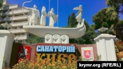 """Крым, санаторый """"Кіеў"""" у Алушце, ілюстрацыйнае фота"""