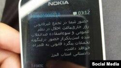 نهادهای امنیتی و قضایی با ارسال پیامک تهدیدآمیز از شهروندان خواستهاند که در تجمعات شرکت نکنند.
