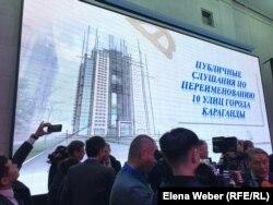 Общественные дискуссии по переименованию улиц. Караганда, 13 января 2020 года.