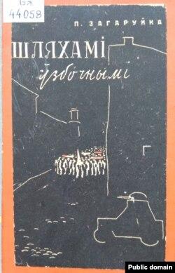 Вокладка кнігі П. Загаруйкі «Шляхамі ўзбочнымі» (1932), якую пераклаў Андрэй Мрый