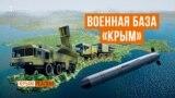 Зачем Россия усиливает оборону в Крыму? | Крым.Реалии ТВ (видео)