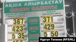 Информационное табло по курсу валют у одного из обменных пунктов. Алматы, 5 сентября 2018 года.