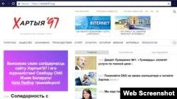 Веб страната на Charter97.org