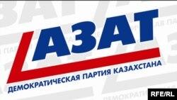 "Логотип партии ""Азат""."