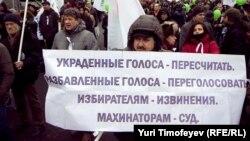 """Один из лозунгов митинга """"За честные выборы"""", прошедшего на Болотной площади 17 декабря"""