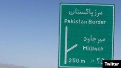 د ایران سیستان بلوچستان او د پاکستان بلوچستان صوبې ترمنځ غزېدلې لویه لاره