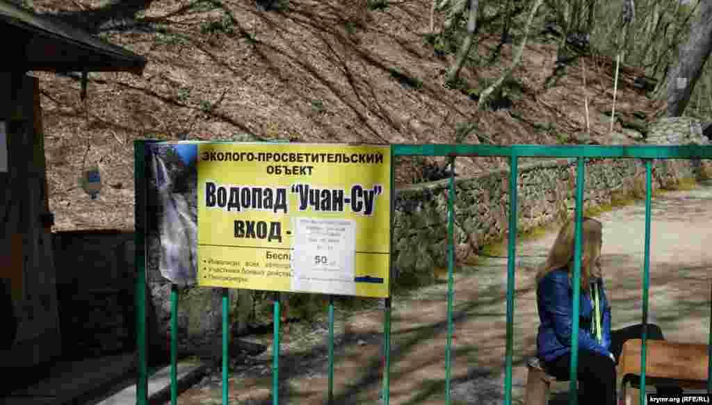 У водопада Учан-Су статус эколого-просветительского объекта все того же Ялтинского горно-лесного природного заповедника. Правда, такое «просвещение» платное и стоит 50 рублей (23 грн)